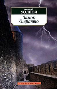 Goratsij_Uolpol__Zamok_Otranto