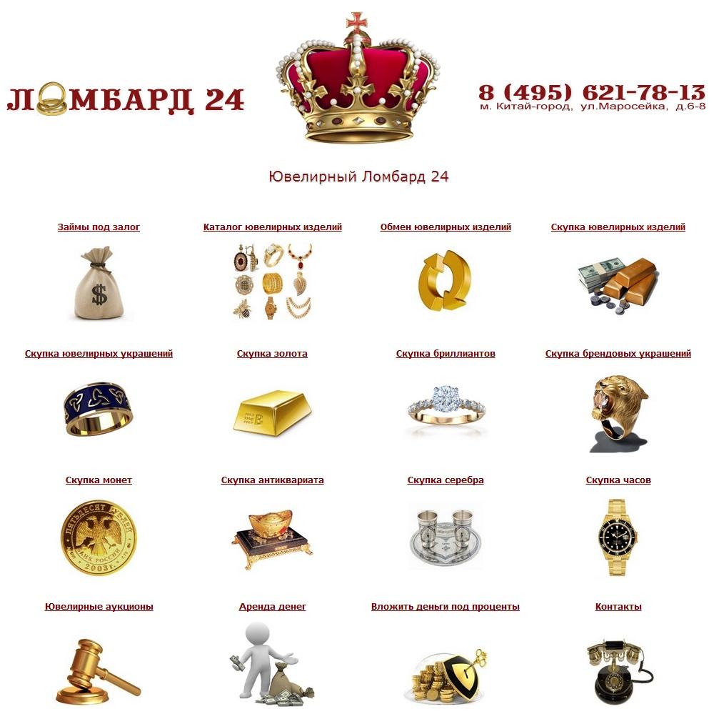 24 каталог ломбарда часы rodania продать