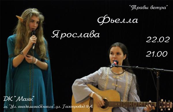 афиша-Фьелла