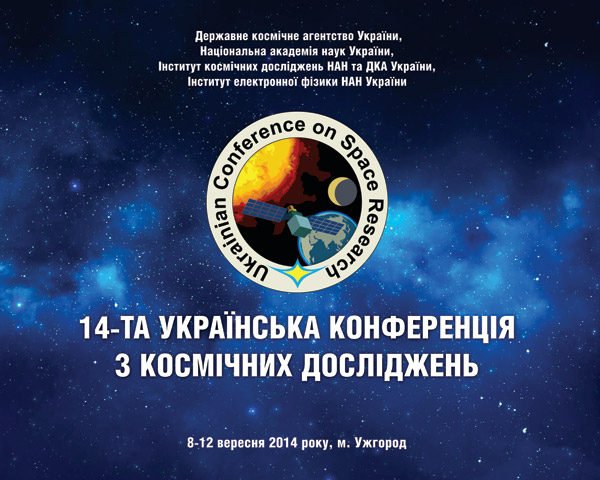 spaceconference2014b