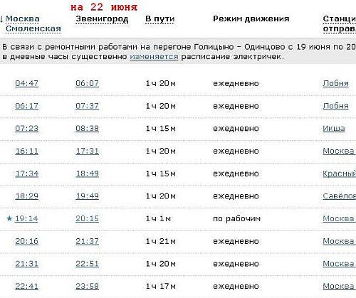 от Белорусского вокзала до