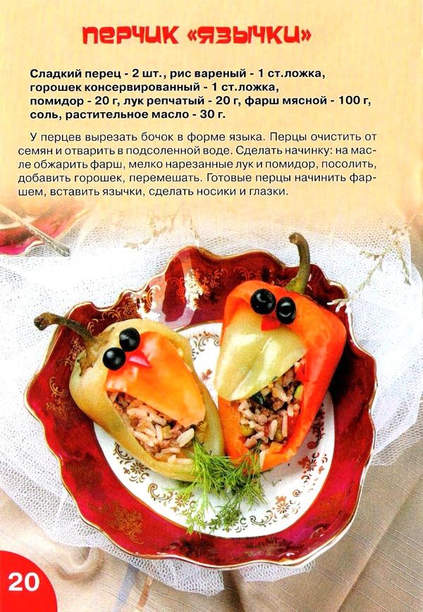 Красочные и рецепты блюд