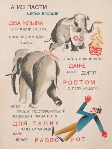 В.Маяковский Что ни страница, то слон, то львица. 1928г.