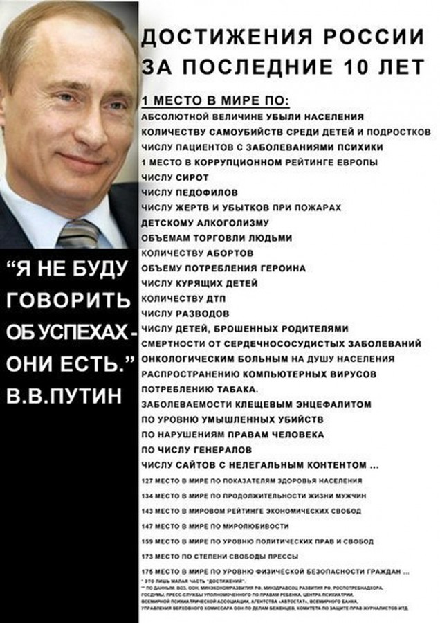 Владимир Путин-Иуда земли русской,успешно справляется с планом сионистов по уничтожению славянской россии.