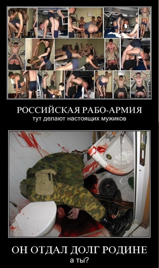 парней в армии унижения