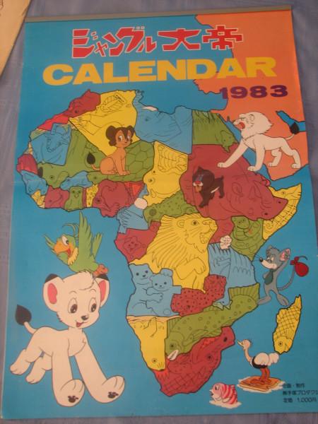 Kimba Calendar