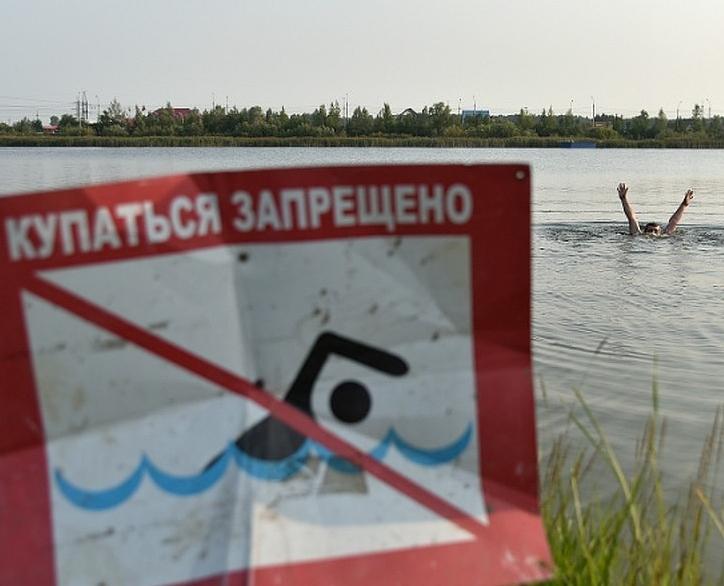 купаться запрещено.jpg