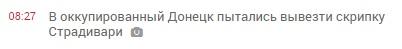 170517_Страдивари