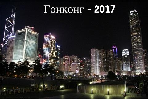 Honkong.jpg