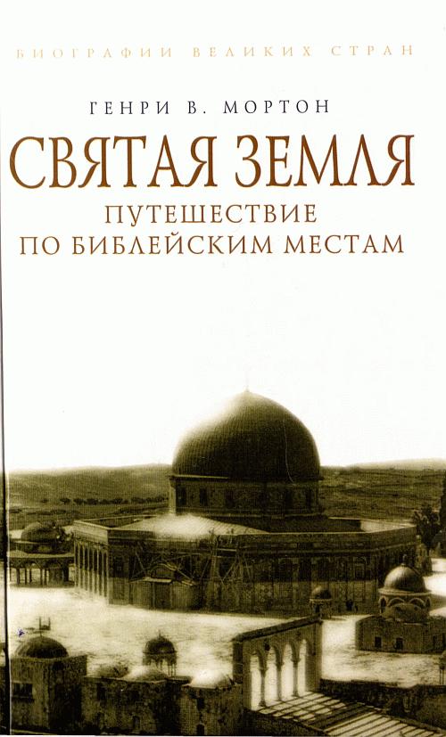 18528_svyataya_zemlya_puteshestvie_po_bibleyskim_mestam.jpg