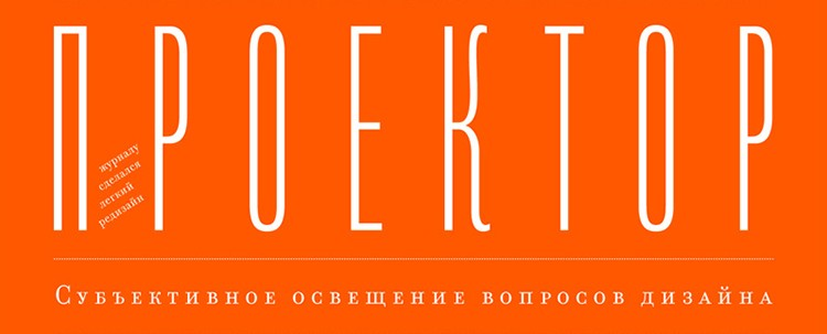 журнал «Проектор»