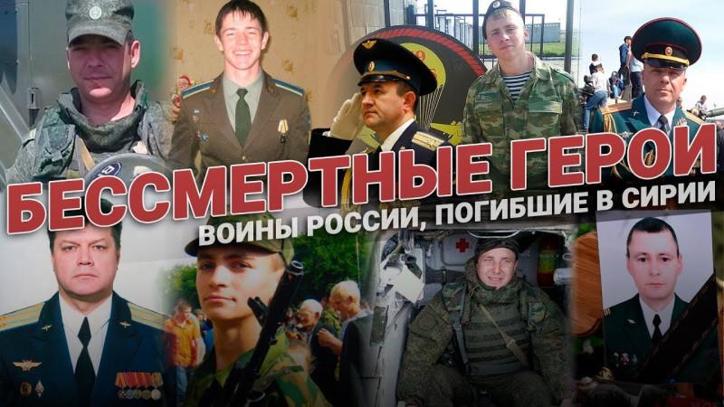 Мы подвиг ваш храним в сердцах! Так уходят герои России.