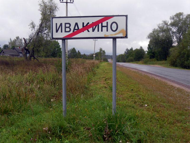 Ivakino