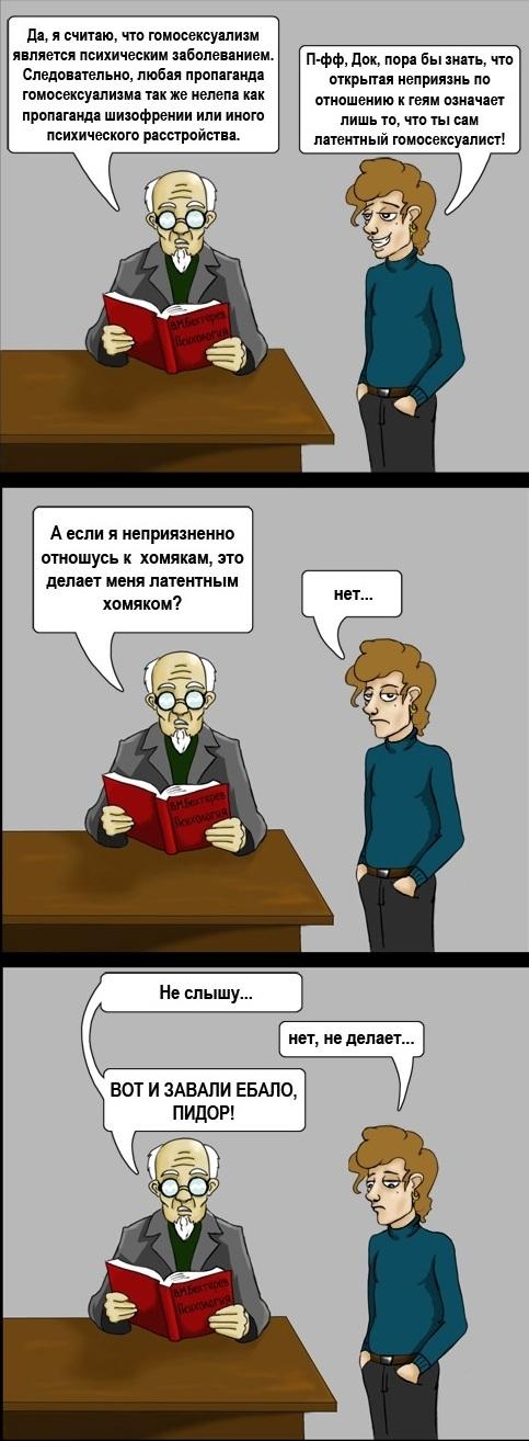 Komiksy-pidarasy-professor