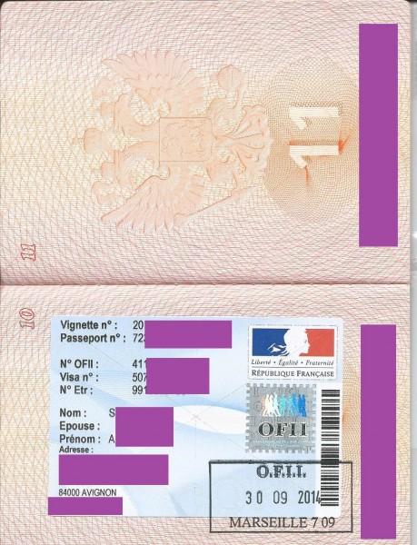 Я самостоятельно получила визу во францию