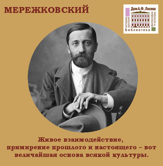 516px-Merezhkovskiy_in_NNovgorod