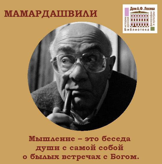1284541065_merab-mamardashvili-500