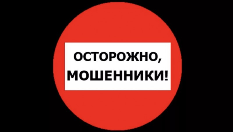 Мошенничество. Вторая серьезная эпидемия России