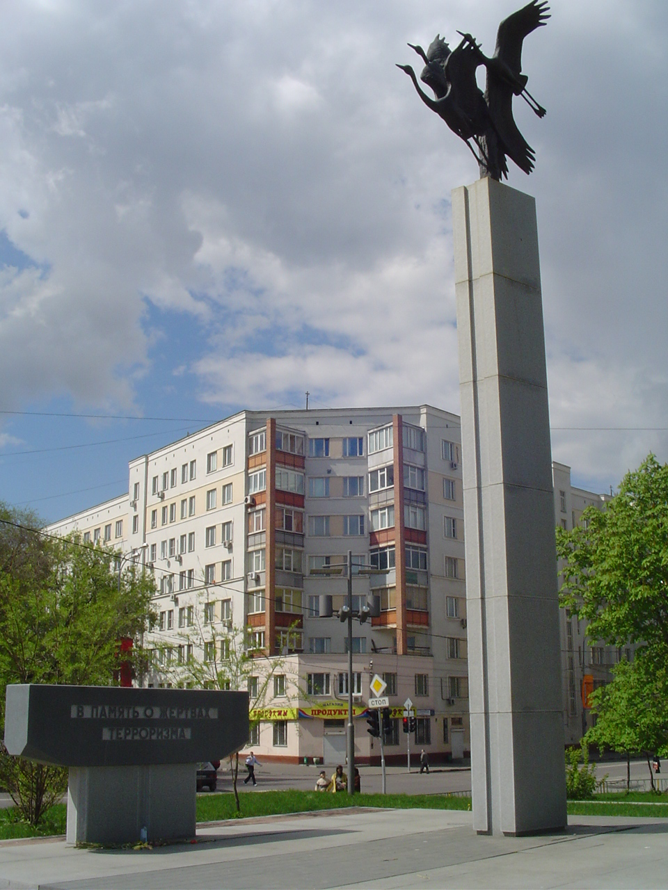 Мемориал жертвам террористического акта.