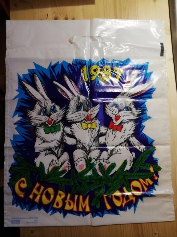 Советские пакеты. Подобные новогодние пакеты я тоже помню.