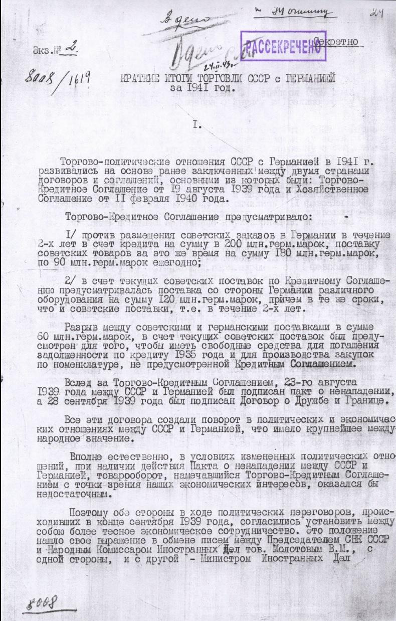 Торговля СССР 1941-1