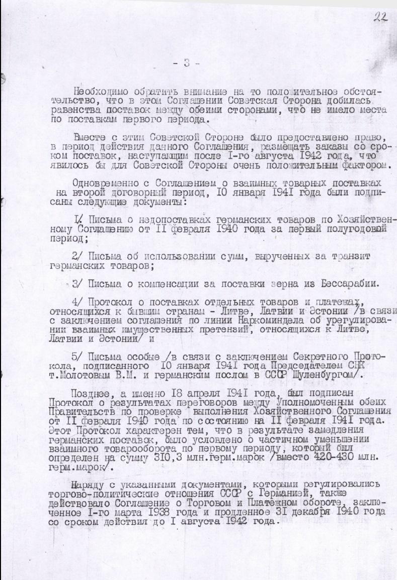 Торговля СССР 1941-3
