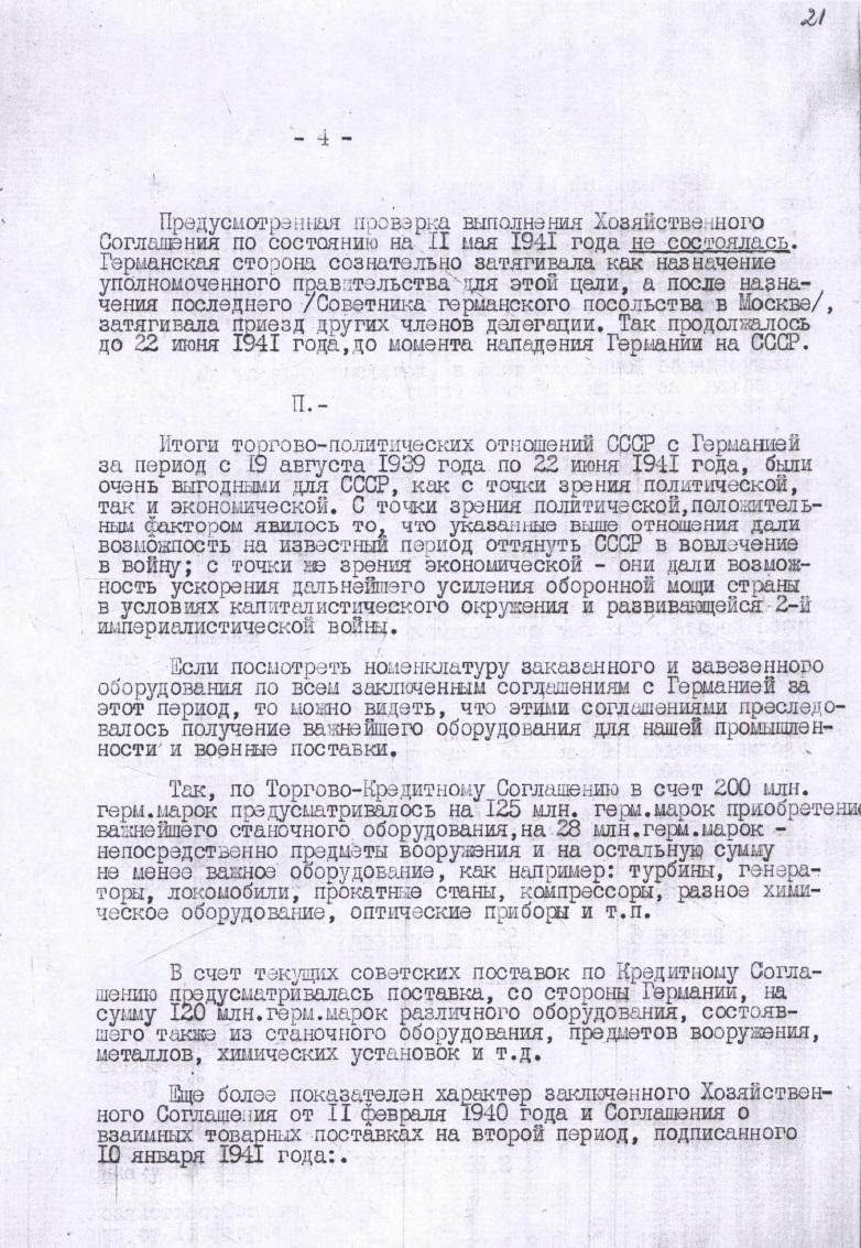 Торговля СССР 1941-4