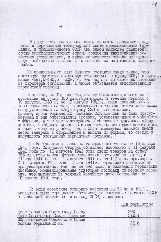 Торговля СССР 1941-8
