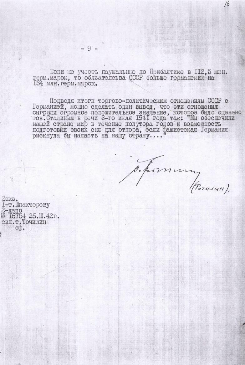 Торговля СССР 1941-9