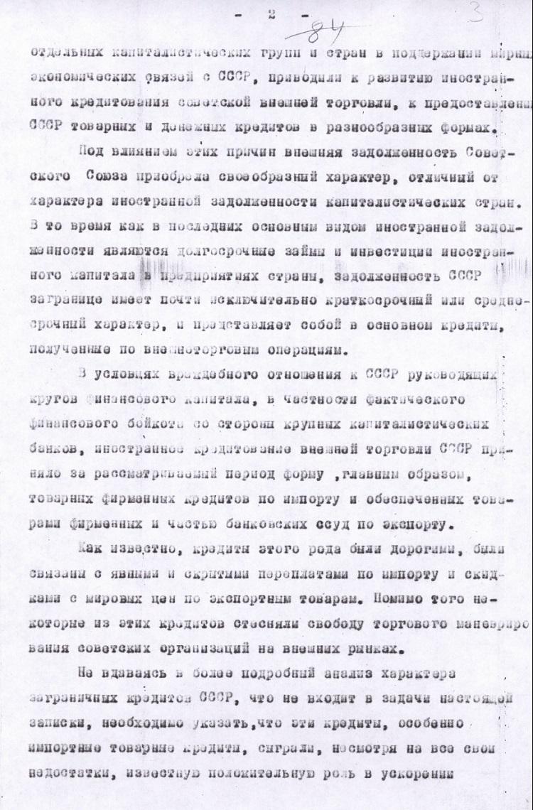 Блокада-5