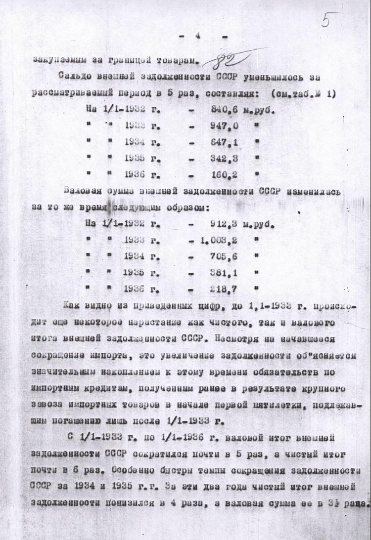 Блокада-4