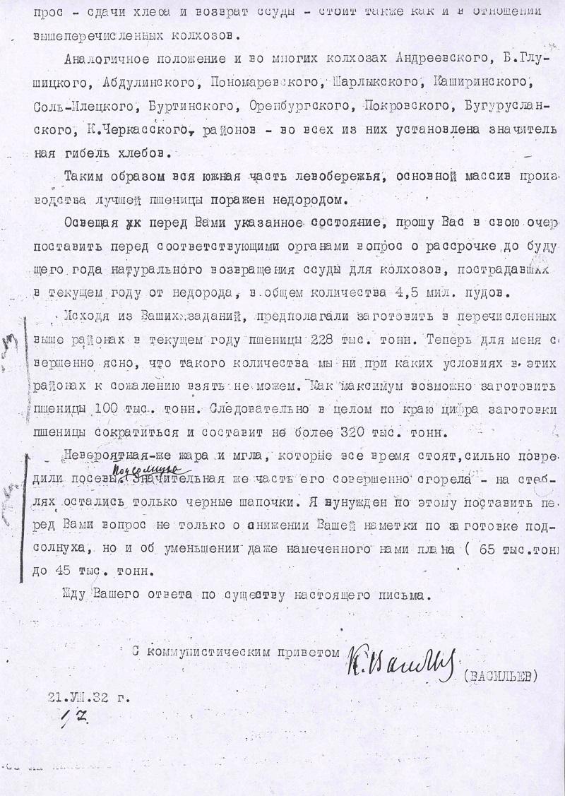 Комзаг-6