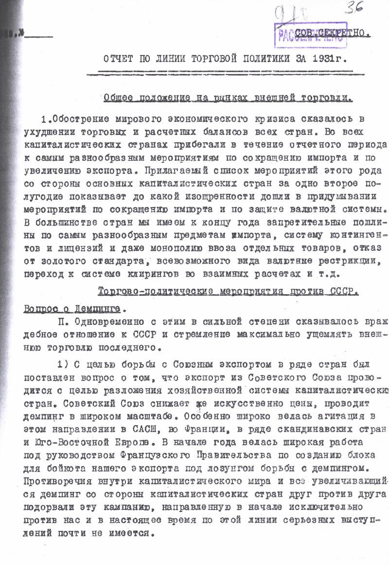 """СССР против западных """"партнеров"""""""
