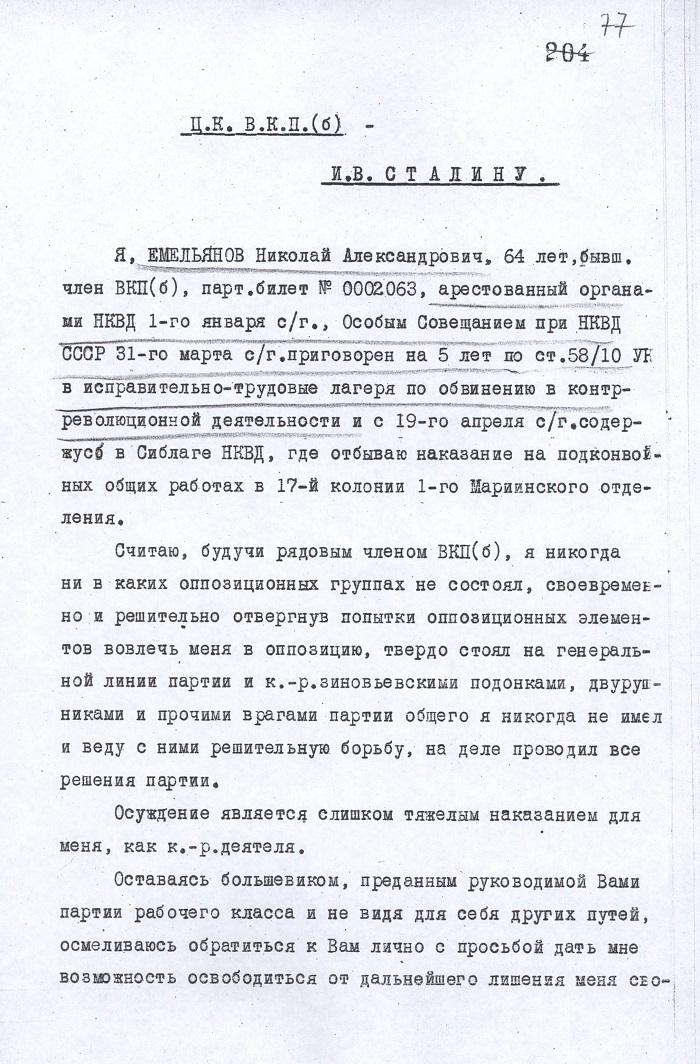 Емельянов -1.jpg