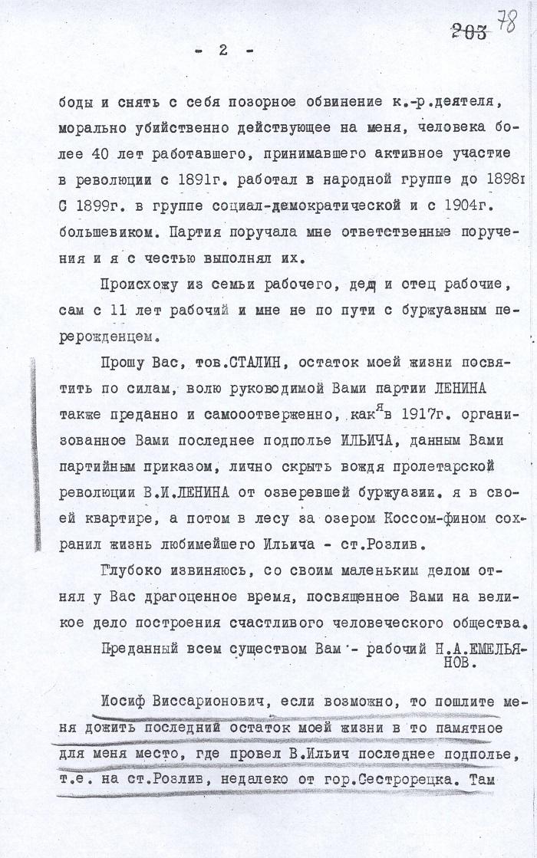 Емельянов -2.jpg