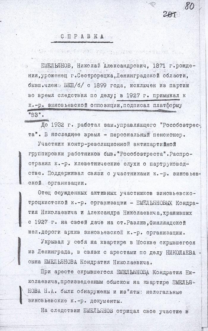 Емельянов -4.jpg