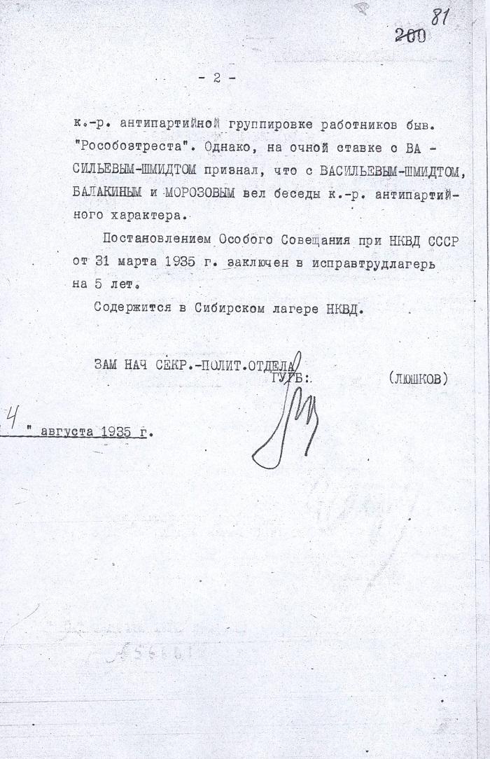 Емельянов -5.jpg