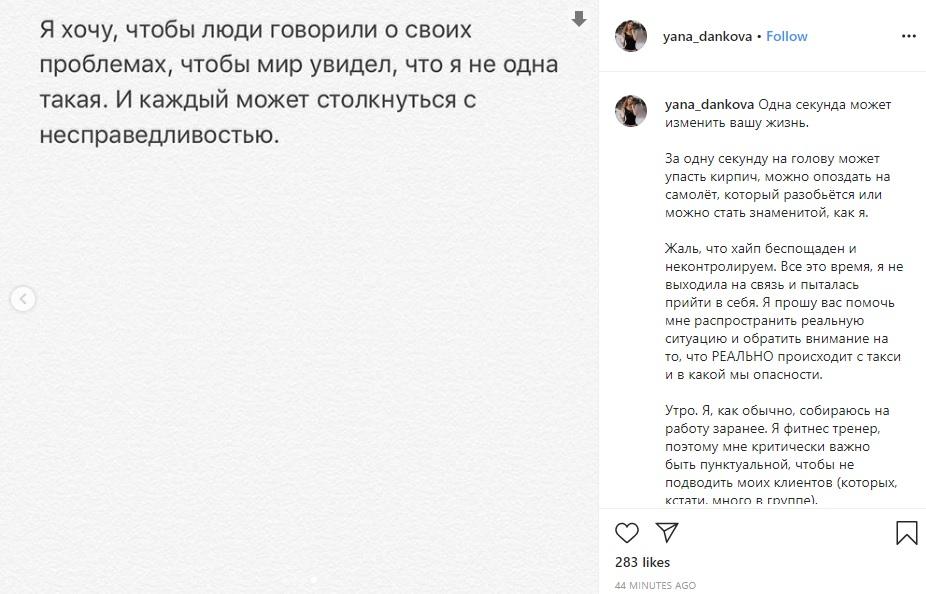 Яна опубликовала обращение к людям 3