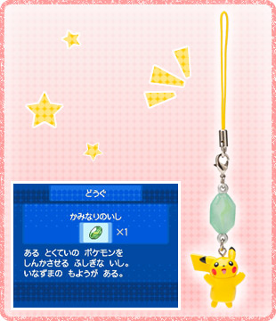 Goods to Aid Your Adventure Promo Pikachu