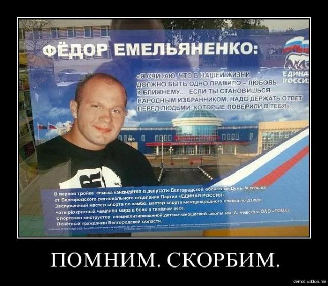демотиватор о федоре журнале публиковались