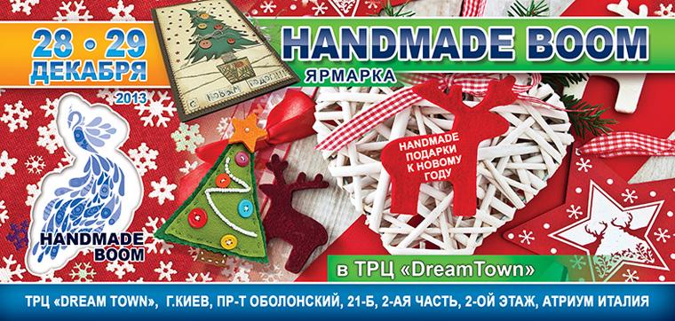 novogodnaya_yarmarka_28-29-dec_2013