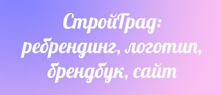 Стройград - брендбук, логотип, сайт, ребрендинг