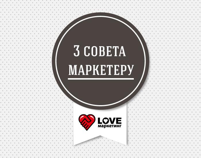 Три совета маркетеру — шаги к правильной рекламной кампании