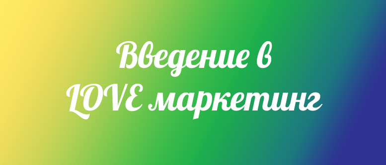 Введение в LOVE маркетинг. Он же Лав маркетинг. Он же Love marketing