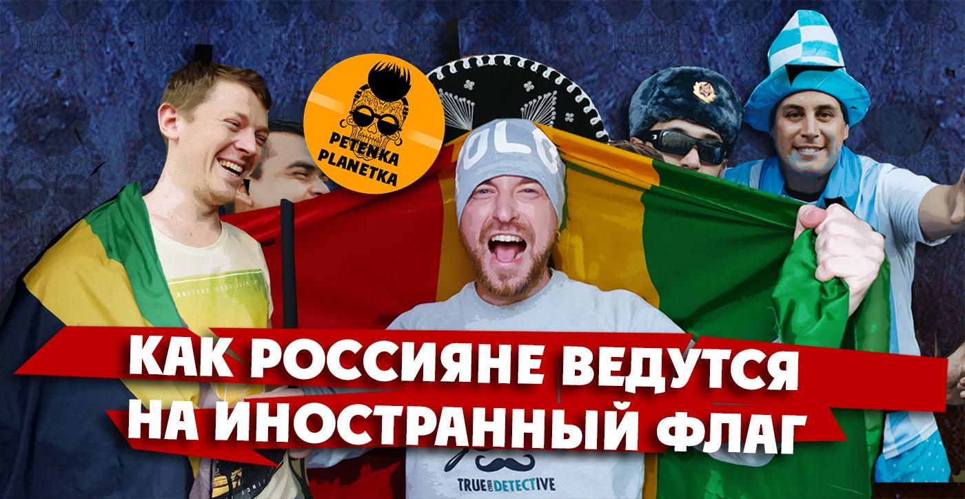 Чемпионат мира: как россияне ведутся на иностранный флаг.