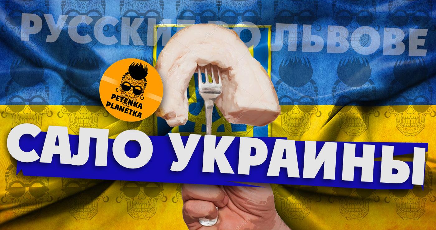 Сало Украины. Это ужасно.