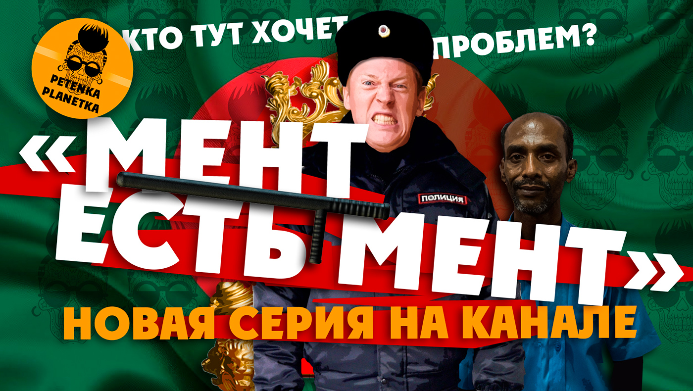 Российский мент одним взглядом разобрался с туземцами, вымогавшими деньги