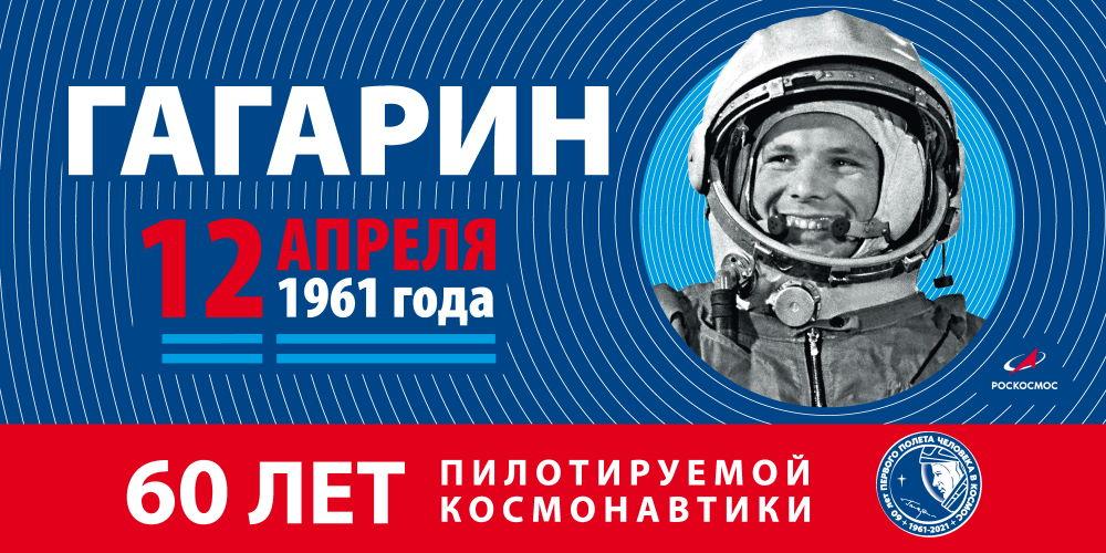 Отмечаем юбилейный День космонавтики: обновляющийся список мероприятий