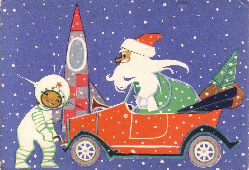 Открытка космонавт и дед мороз, днем дошкольного работника