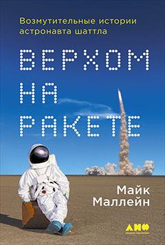 Вышел русский перевод мемуаров астронавта Майка Маллейна